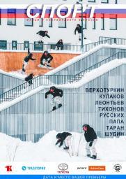"""""""ФИЛЬМСПОРТ"""" - премьера в Сургуте! постер плакат"""