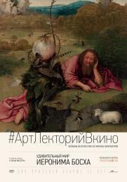 Удивительный мир Иеронима Босха #АртЛекторийВкино постер плакат