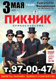 Внимание!!! 3 мая 2021г. концерт группы ПИКНИК!!! постер плакат