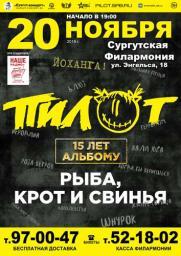 """Сургут встречай! Группа """"ПИЛОТ"""" 20 ноября! 15 лет альбому «Рыба, крот и свинья"""" постер плакат"""