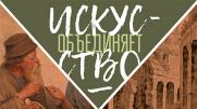 Музейная академия. Избранное. Программа экскурсий и творческих занятий для лагерей с дневным пребыванием детей и семейной аудитории постер плакат