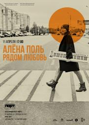 Музыкальное выступление Алёны Поль с программой «Рядом любовь». постер плакат