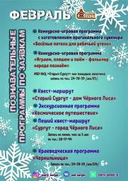Афиша познавательных мастер-классов  постер плакат