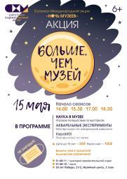 Семейная Акция «БОЛЬШЕ, ЧЕМ МУЗЕЙ!» 6+ постер плакат