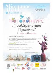 Фотоконкурс «ПроСтранствие Пушкина» - 2019 постер плакат