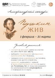 Конкурс «Пушкин ЖИВ» постер плакат