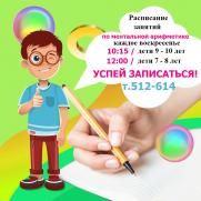 Обучение детей ментальной арифметике постер плакат