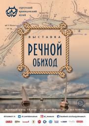 Выставка «Речной ОБИход» в Сургутском краеведческом музее постер плакат