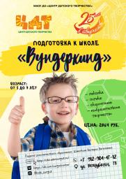 ПОДГОТОВКА К ШКОЛЕ постер плакат