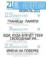 Репертуар на февраль открытие XXI сезона постер плакат