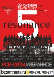 "Концерт группы ""RESONANCE"" постер плакат"