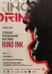 выставка Rino Ink. 16+ постер плакат