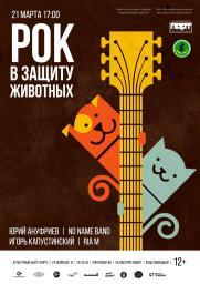 Музыкальный вечер «Рок в защиту животных»12+ постер плакат