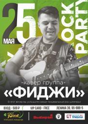 """Концерт группы """"Фиджи"""" & Ростислав Доронин постер плакат"""