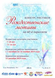 Конкурс рисунков «Рождественские мотивы на 60-й параллели» постер плакат