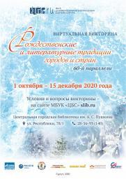 Виртуальная викторина «Рождественские и литературные традиции городов и стран 60-й параллели» постер плакат