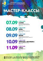Индивидуальные мастер-классы по ИЗО и ДПИ постер плакат