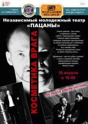 """Спектакль """"Косметика врага"""" постер плакат"""