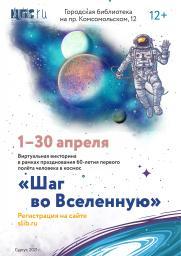 Виртуальная викторина «Шаг во Вселенную» постер плакат