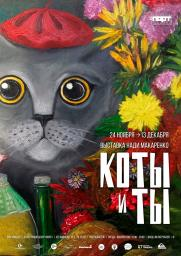Выставка Нади Макаренко «Коты и ты»! постер плакат