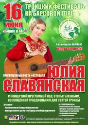 Приглашенный гость фестиваля Юлия Славянская постер плакат