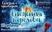 Сказка с оркестром «Снежная королева» постер плакат