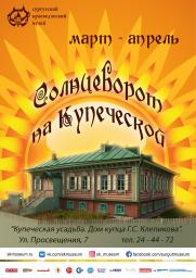 Солнцеворот на Купеческой постер плакат