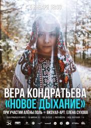 Концерт Веры Кондратьевой постер плакат