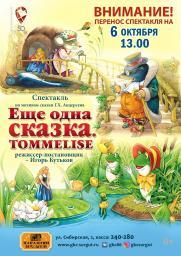 Спектакль для детей «Ещё одна сказка. TOMMELISE» постер плакат
