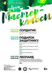 """Мастер-классы семейной творческой мастерской """"Стершонок"""" постер плакат"""