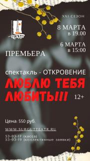 """ПРЕМЬЕРА Спектакль - откровение """"Люблю тебя любить"""" постер плакат"""