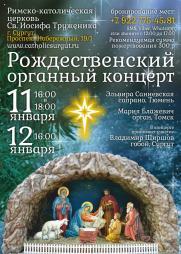 Рождественский органный концерт постер плакат