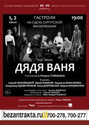 """Спектакль """"Дядя Ваня"""" постер плакат"""