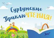 Летняя программа чтения «Сургутские приклюЧТЕНИЯ!» постер плакат