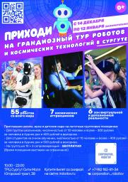 Грандиозный тур роботов и космических технологий «Вперёд в космос» постер плакат