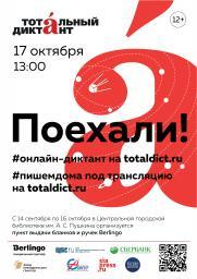 Тотальный диктант-2020  состоится 17 октября при любых условиях. постер плакат