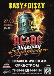 Шоу EASY DIZZY - официальный трибьют AC/DC постер плакат