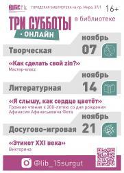 Три субботы в библиотеке - ноябрь 2020 постер плакат