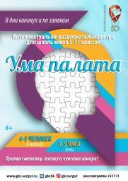 Интеллектуально-развлекательная программа «Ума палата» постер плакат