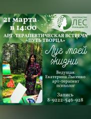 Арт-терапевтическая встреча «Луг моей жизни» постер плакат