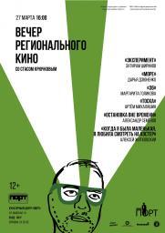 «Вечер регионального кино со Стасом Крючковым» постер плакат