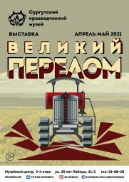 Сургутский краеведческий музей приглашает посетить выставку «Великий перелом»  постер плакат