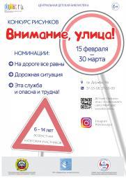 Конкурс рисунков «Внимание, улица!» постер плакат