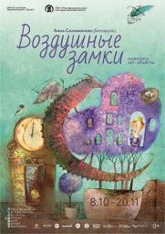 """Выставка """"Воздушные замки"""" постер плакат"""