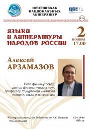 «Языки и литературы народов России» постер плакат
