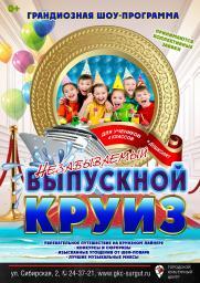Выпускные вечера  для школьников и дошколят «Выпускной круиз»! постер плакат