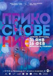 """Выставка """"Прикосновение"""" постер плакат"""