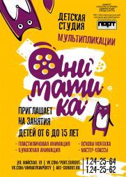 Cтудия мультипликации «Аниматика» постер плакат