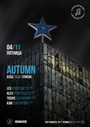 CheckPointParty : autumn two постер плакат