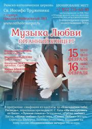 """Праздничный органный концерт """"Музыка любви"""" постер плакат"""